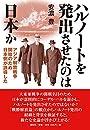 ハルノートを発出させたのは日本か― アジア解放戦争開始のため日本側が誘導した