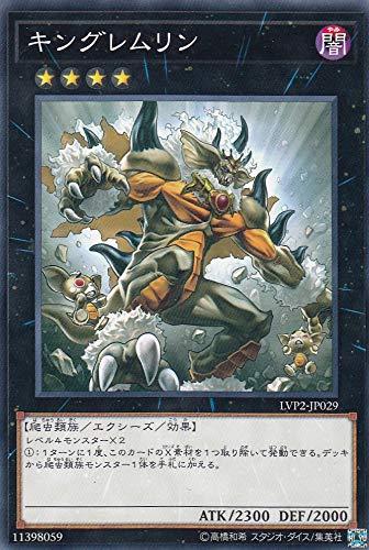遊戯王 LVP2-JP029 キングレムリン (日本語版 ノーマル) リンク・ヴレインズ・パック2