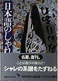 日本語のしゃれ (講談社学術文庫 445)