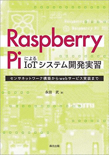 Raspberry PiによるIoTシステム開発実習:センサネットワーク構築からwebサービス実装までの詳細を見る