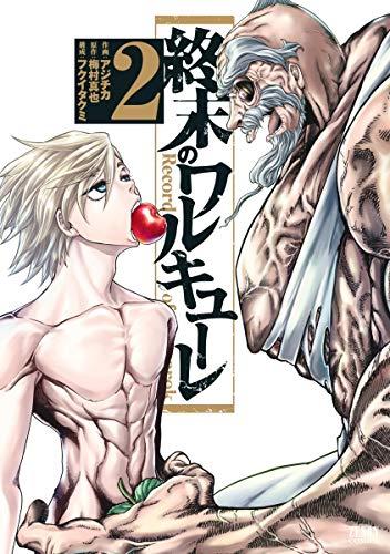 終末のワルキューレ 2巻 (ゼノンコミックス)
