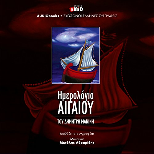 Hmerologia Aigaiou audiobook cover art
