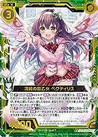 ゼクス Z/X E25-029 清純の歌乙女 ペクリティス (SR スーパーレア) ミラクル!オール☆ゼクスターズ (E-25)