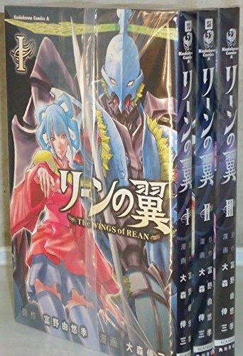 リーンの翼 コミック 全3巻完結 (カドカワコミックスAエース) [マーケットプレイスコミックセット]