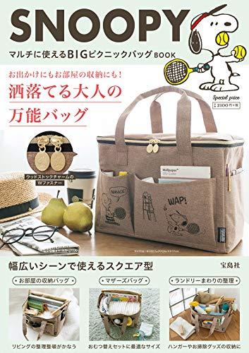 SNOOPY マルチに使えるBIGピクニックバッグ BOOK (ブランドブック)