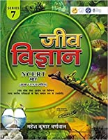 Biology (Jeev Vigyan) In Hindi by Mahesh Kumar Barnwal and Cosmos Publication (for All Competitive Examination) with NCERT Class 6-12th