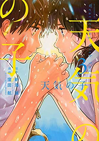 天気の子(3) (アフタヌーンKC)