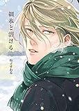 細氷と溶ける【コミックス版】 (MIKE+comics)