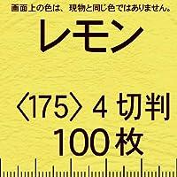 レザック66(濃色中量)4切Y<175>レモン(100枚)
