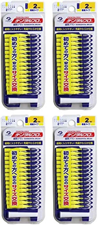 リブ極端な洗練【まとめ買い】デンタルプロ 歯間ブラシ I字型サイズ2(SS) 15P【×4個】