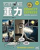 マンガで学ぶ 重力 ~グラヴィティ・エクスプレス~ (サイエンスコミックシリーズ)