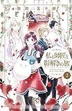 私と師匠と影解きの旅(2)(プリンセス・コミックス)