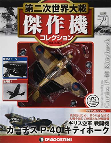第二次世界大戦傑作機コレクション 71号 (カーチス P-40 キティホーク) [分冊百科] (モデルコレクション付) (第二次世界大戦 傑作機コレクション)
