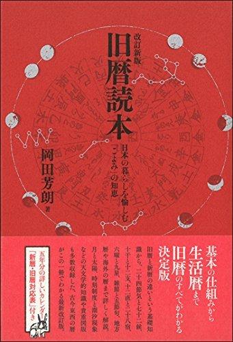 改訂新版 旧暦読本:日本の暮らしを愉しむ「こよみ」の知恵