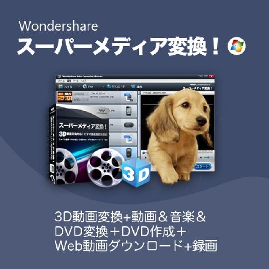 一見歩き回る敵Wondershare スーパーメディア変換!  for Win [ダウンロード]