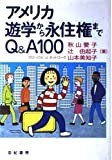 アメリカ遊学から永住権までQ&A100