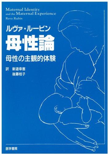 ルヴァ・ルービン母性論―母性の主観的体験の詳細を見る