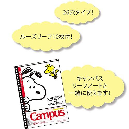 サンスター文具スヌーピーバインダーキャンパススマートリングS2130785