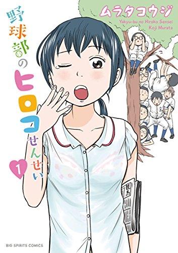 野球部のヒロコせんせい(1) (ビッグコミックス)
