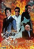 日本統一39[DVD]