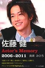 佐藤健 Actor's Memory 2006-2011
