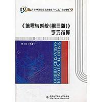 《信号与系统(第三版)》学习指导