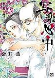 写楽心中 少女の春画は江戸に咲く【分冊版】 8 (ボニータ・コミックス)