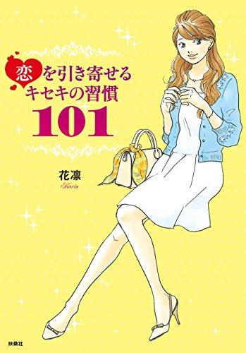恋を引き寄せるキセキの習慣101 (扶桑社BOOKS)