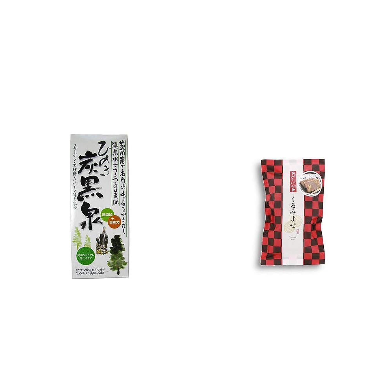 特権的等スキーム[2点セット] ひのき炭黒泉 箱入り(75g×3)?くるみよせ(こし餡)(5個入)
