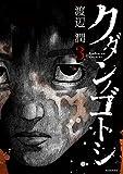 クダンノゴトシ(3) (ヤングマガジンコミックス)