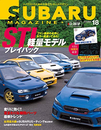 SUBARU MAGAZINE Vol.18 (CARTOPMOOK)