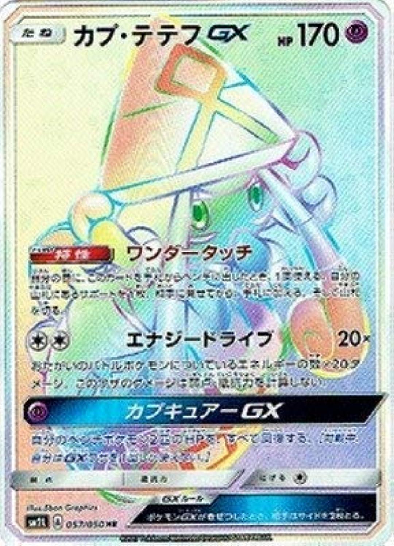 descuento de bajo precio Juego de de de Cochetas Pokemon   PK-SM 2 L-057 Cap · Tetef GX HR  nuevo estilo
