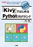 「Kivy」ではじめるPythonプログラミング―グラフィックライブラリでアニメーションを表現! (I・O BOOKS)