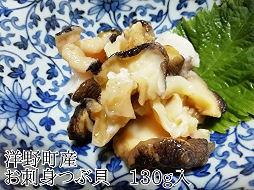 産直丸魚 洋野町産 【お刺身用】活 つぶ貝 (100g) 地元産のつぶ貝を水揚げ当日にむき身にした新鮮パックです! 国産品 ツブ貝 粒貝