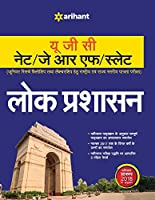 UGC Net Lok Prashasan