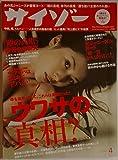 サイゾー 2004年4月号