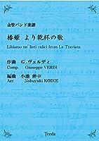 ティーダ出版 金管バンド譜 椿姫より乾杯の歌 (ヴェルディ/小池伸幸)