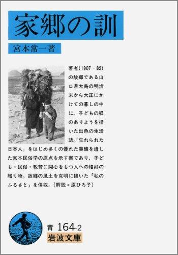 家郷の訓 (岩波文庫 青 164-2)