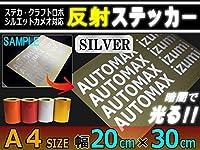 A.P.O(エーピーオー) 反射シート(A4)銀 幅20cm×30cm リフレクトステッカー シルバー 夜間 光る リフレクター