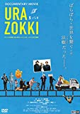 裏ゾッキ[DVD]