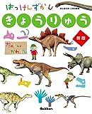きょうりゅう 新版 (はっけんずかん) 3~6歳児向け 図鑑