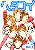 ヘタコイ 2 (ヤングジャンプコミックス)