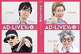 「AD-LIVE 2016」第1巻(鈴村健一×寺島拓篤)[ANSB-10061/2][DVD]