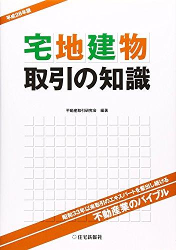 宅地建物取引の知識〈平成28年版〉