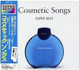 コスメティック ソングス CMソング集 ベスト DQCL-1176