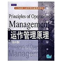运作管理原理(第6版)