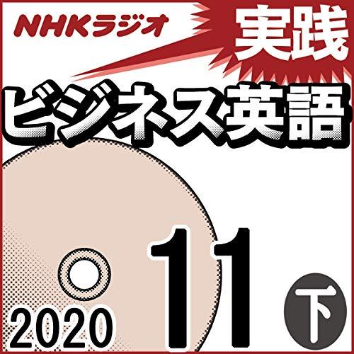 『NHK 実践ビジネス英語 2020年11月号 下』のカバーアート