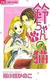 鈴ちゃんの猫(1) (フラワーコミックス)