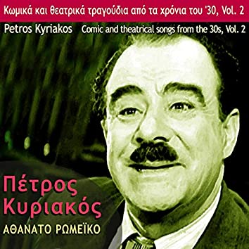 Athanato Romeiko, Comic and Theatrical Songs from the 30's, Vol. 2