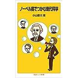 ノーベル賞でつかむ現代科学 (岩波ジュニア新書)
